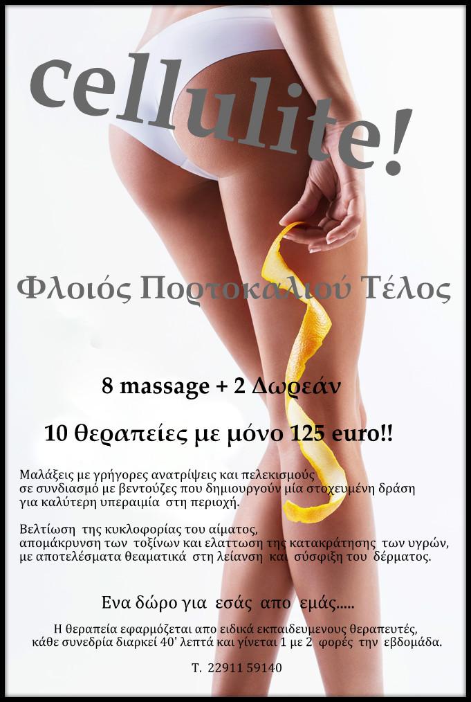 10 θεραπείες κυτταρίτιδας, μόνο με €125!